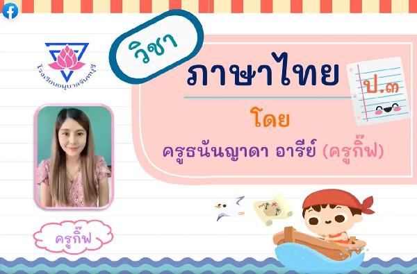 วีดีโอการสอนภาษาไทย