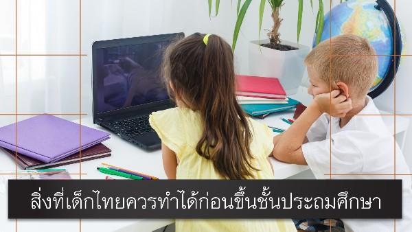 สิ่งที่เด็กไทยควรทำได้ก่อนขึ้นชั้นประถมศึกษา