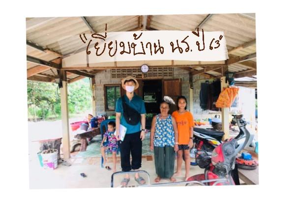 ปฏิบัติการออกเยี่ยมบ้านของโรงเรียนบ้านหนองเจ๊กสร้อยระหว่างวันที่ 25-29 พฤษภาคม 2563