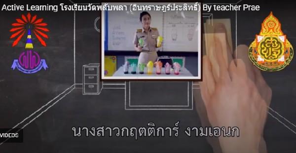 Active Learning โรงเรียนวัดพลับพลา (อินทราษฎร์ประสิทธิ์) โดย นางสาวกฤตติการ์ งามเอนก