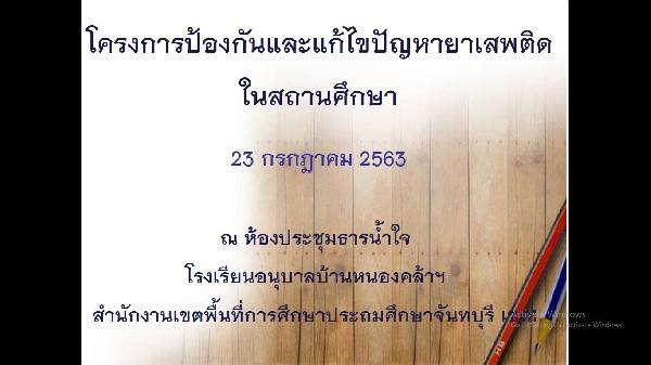 การอบรมตามโครงการป้องกันและแก้ไขปัญหายาเสพติด 25 กรกฎาคม 2563