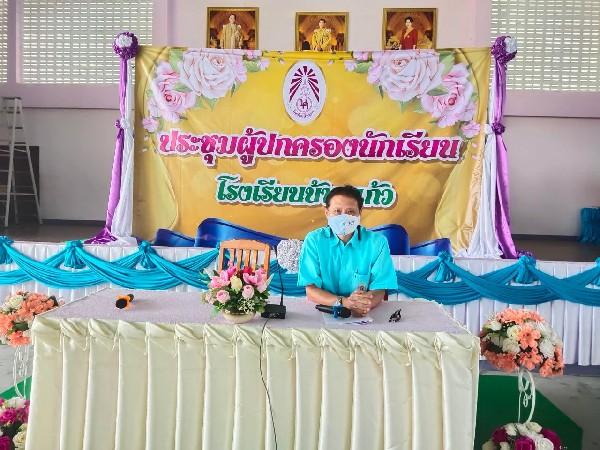 ประชุมผู้ปกครองนักเรียน ประจำปีการศึกษา 1/2563