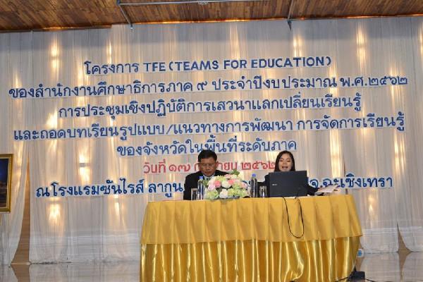 โครงการ TFE ( Teams For Education)