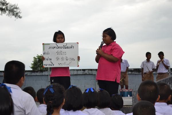 กิจกรรมภาษาไทยวันละคำ และวันภาษาไทย