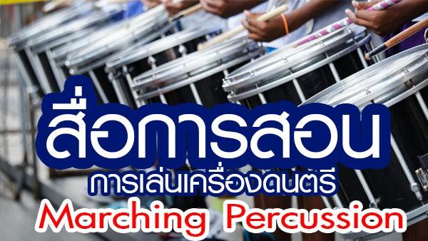 สื่อการสอนการเล่นเครื่องดนตรีประเภท Marching Percussion