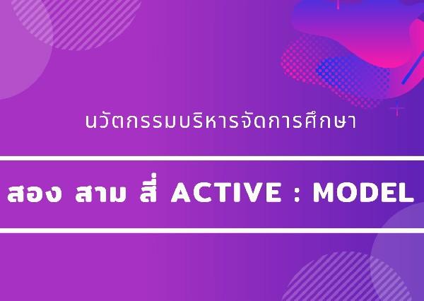 สอง สาม สี่ Active:Model