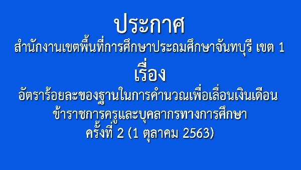 ประกาศสำนักงานเขตพื้นที่การศึกษาประถมศึกษาจันทบุรี เขต 1 เรื่อง อัตราร้อยละของฐานในการคำนวณเพื่อเลื่อนเงินเดือนข้าราชการครูและบุคลากรทางการศึกษา ครั้งที่ 2 (1 ตุลาคม 2563)