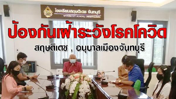 ผอ.เขต พบเพื่อนครูสฤษดิเดช + อนุบาลจันทบุรี