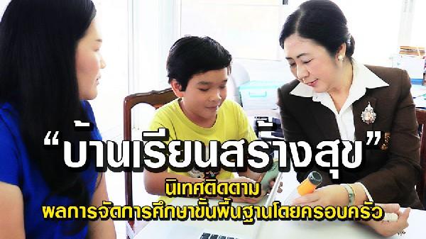 """การนิเทศติดตามผลการจัดการศึกษาขั้นพื้นฐานโดยครอบครัว """"บ้านเรียนสร้างสุข"""""""
