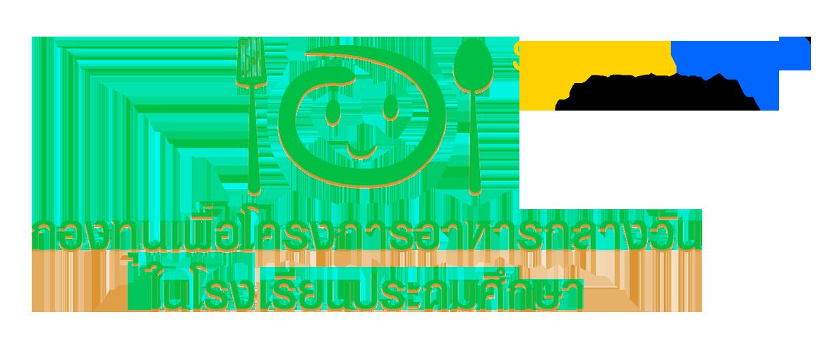 กองทุนเพื่อโครงการอาหารกลางวันในโรงเรียนประถมศึกษา